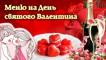 Рецепты для меню на День святого Валентина
