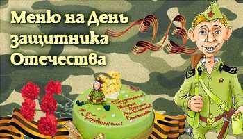 Праздничное меню на День защитника Отечества