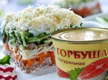 салат из консервированной горбуши рецепт