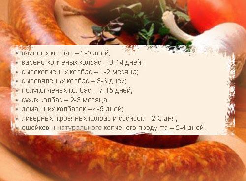 Сроки хранения домашней колбасы в холодильнике