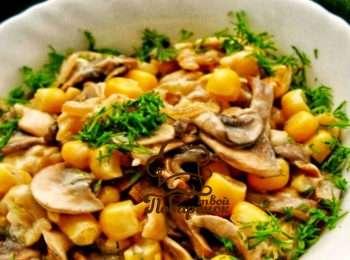 Салат с грибами шампиньонами