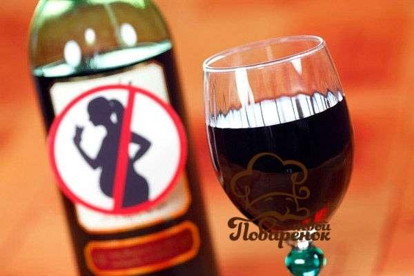 Красное сухое вино беременность ранние сроки